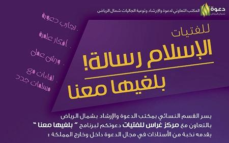 """انطلاق برنامج """"الإسلام رسالة .. بلغيها معنا"""" بالتعاون مع مؤسسة عالم غراس للفتيات"""