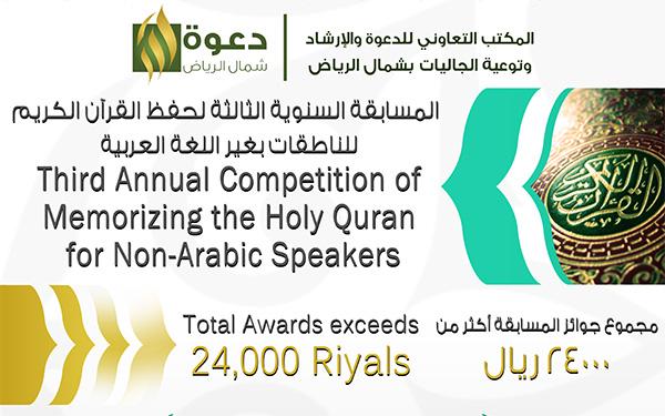 المسابقة الثالثة في حفظ القرآن الكريم للناطقات بغير العربية