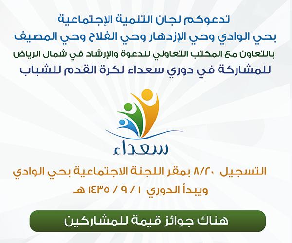 """دعوة الفرق الرياضية للمشاركة في ملتقى """"دوري سعداء"""" خلال رمضان"""