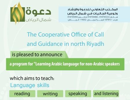 بدء التسجيل في برنامج تدريبي لتعليم اللغة العربية لغير الناطقات بها