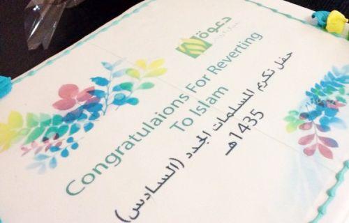 الإدارة النسائية تحتفي بـ 120 مسلمة جديدة