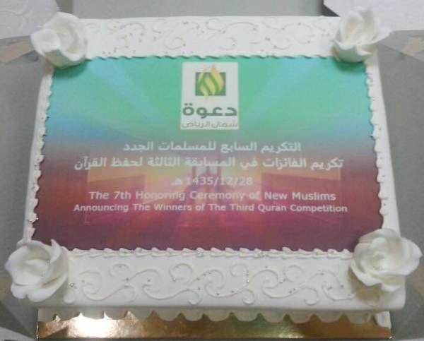 الاحتفاء بـ 140 مسلمة جديدة وبالفائزات في مسابقة القرآن الثالثة