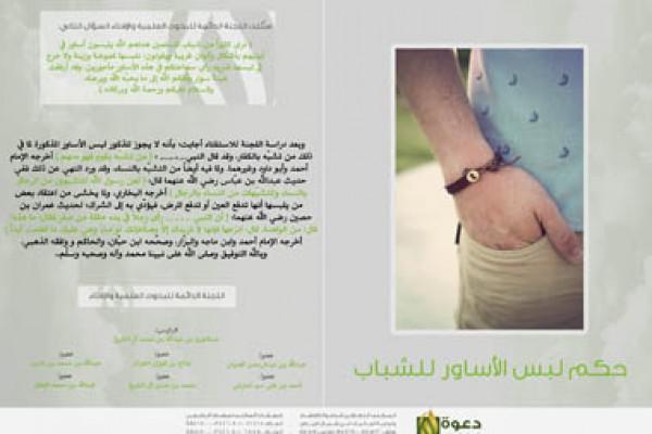 إصدار 5000 منشور دعوي عن حكم لبس الأساور