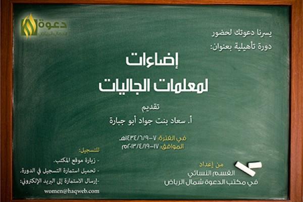 دورة نظرية تطبيقية لتأهيل معلمات الجاليات الناطقات بغير العربية