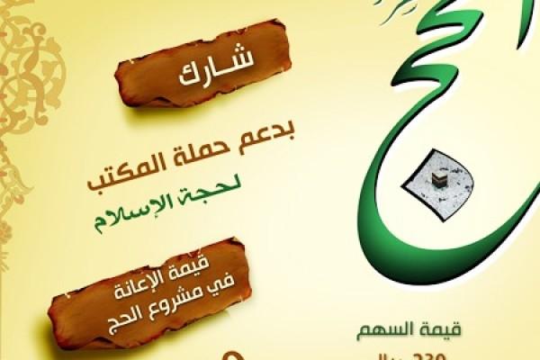 200 حاج سيؤدون فريضة الحج على نفقة المكتب لعام 1433هـ