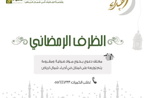 إدارة الدعوة تعدّ هدية رمضانية لتوزيعها على المنازل