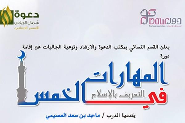 دورة لمنسوبات مكاتب دعوة الجاليات في مهارات التعريف بالإسلام