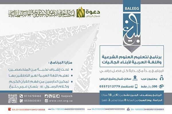 """برنامج """"بليغ"""" لتعليم العربية للناشئة الناطقين بغيرها"""