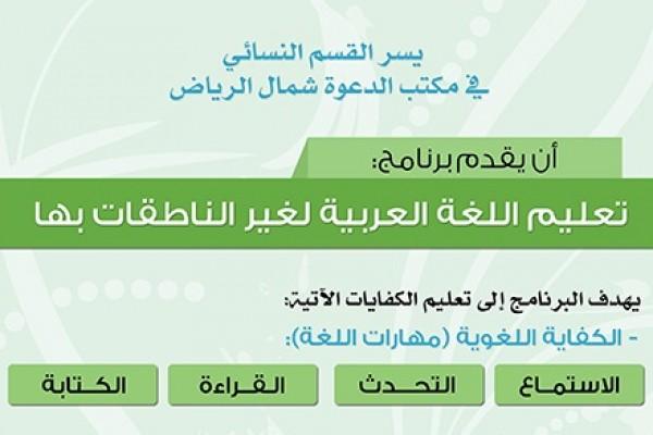 القسم النسائي يعلن عن دورتين في تعليم اللغة العربية لغير الناطقات بها