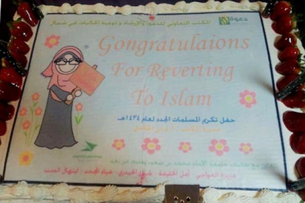 110 مسلمات جديدات يحتفل بهن مكتب جاليات شمال الرياض بحضور كفيلاتهن