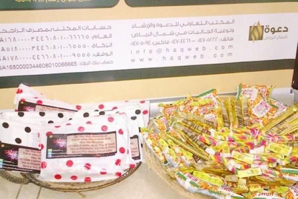 1000هدية معايدة قدمت لمنسوبات أقسام التمريض في مستشفيات شمال الرياض