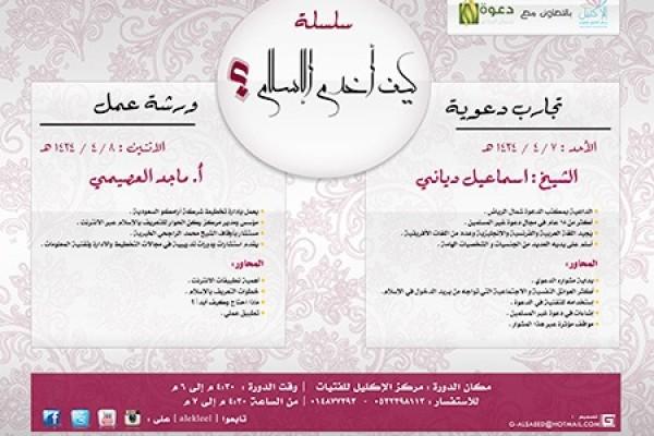 """القسم النسائي ينظم سلسلة """"كيف أخدم الإسلام؟"""" بالتعاون مع مركز دار الإكليل للفتيات"""