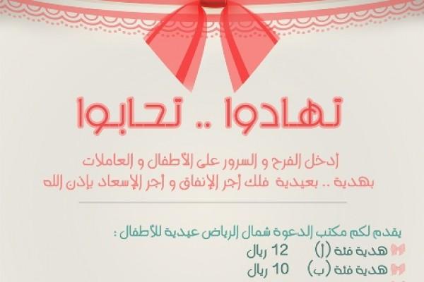 10000 هدية معايدة للممرضات والعاملات في المشاغل والمنازل
