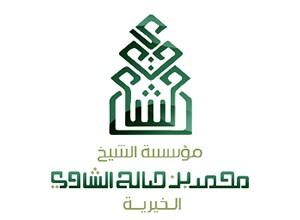 مؤسسة محمد الشاوي الخيرية