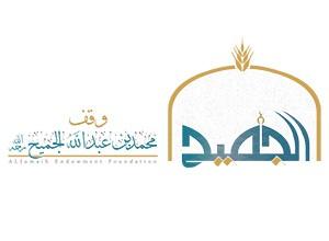 وقف محمد بن عبد الله الجميح