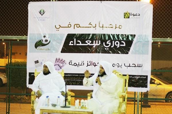 """اختتام ملتقى """"دوري سعداء"""" الرياضي لشباب أحياء شمال الرياض"""
