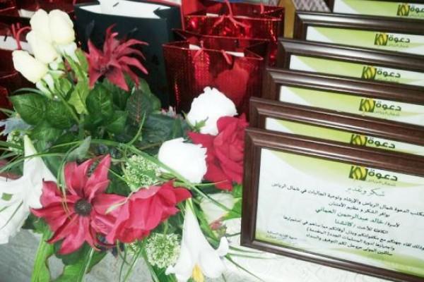 تكريم 60 طالبة من الجاليتين الإثيوبية والسريلانكية