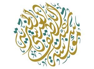 مؤسسة عبد اللطيف العيسى الخيرية