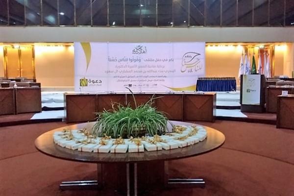 الأميرة د. البندري آل سعود تؤكد على دور المرأة في الدعوة إلى الله