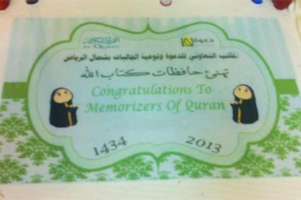 تكريم 30 فائزة في مسابقة القرآن الثانية للناطقات بغير العربية