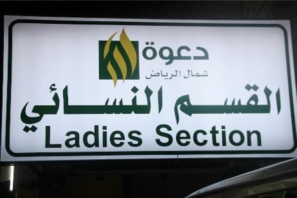 إسلام 82 امرأة الشهر الماضي وتنفيذ 23 زيارة دعوية للمشاغل