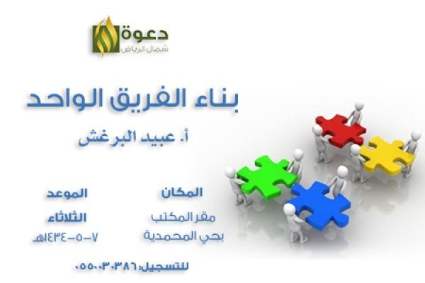 """دورة مجانية في """"بناء الفريق الواحد"""" للعاملين في الجهات الخيرية والدعوية"""