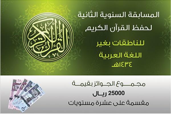 المسابقة الثانية في حفظ القرآن الكريم لغير الناطقات بالعربية