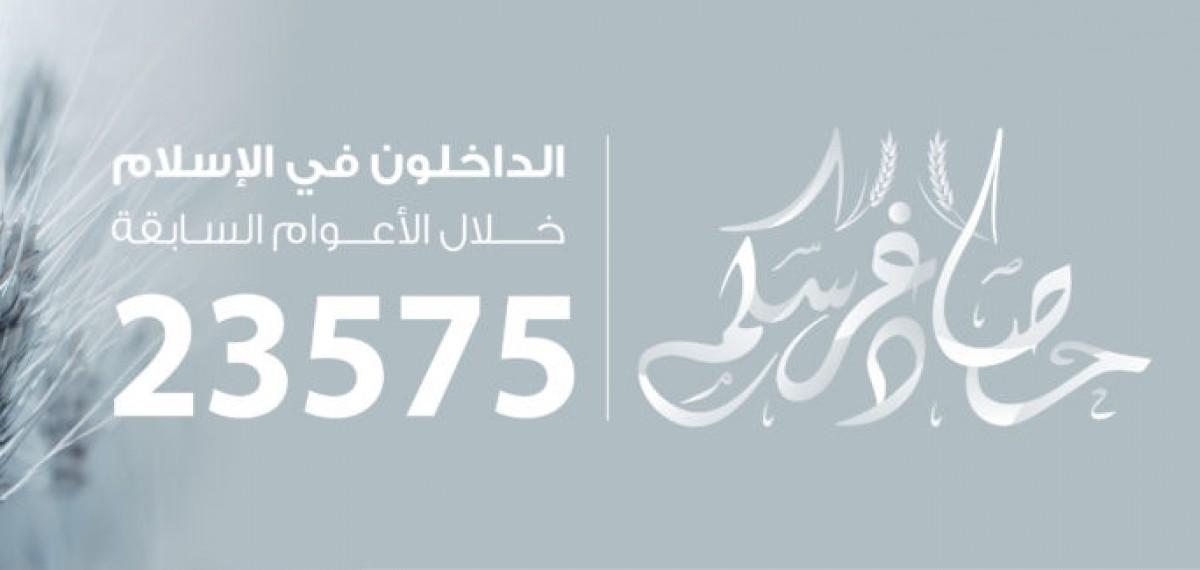 """""""حصاد غرسكم"""" إسلام أكثر من 23575 رجلا وامرأة منذ نشأة المكتب"""