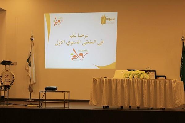 «ملتقى روافد الأول» لعضوات المكتب والمتعاونات