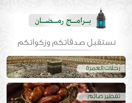 برامج شهر رمضان لعام 1433هـ
