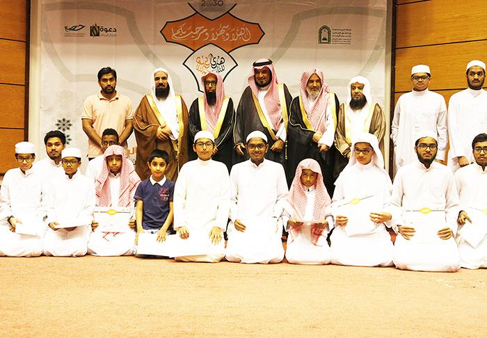 حفل تكريم الفائزين في أول مسابقة للقرآن لأبناء وبنات الجاليات