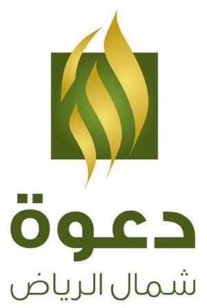 إسلام 16,651 رجلا وامرأة في المكتب منذ تأسيسه عام 1413هـ