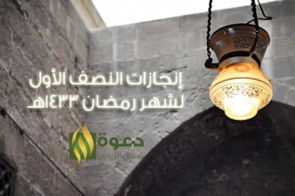 إنجازات المكتب خلال النصف الأول من شهر رمضان 1433هـ