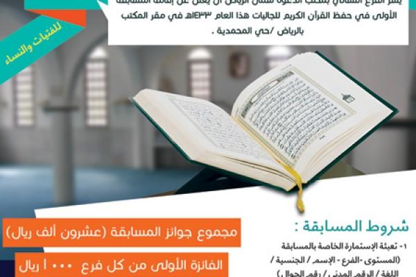 20 ألف ريال جوائز مسابقة القرآن الأولى لغير الناطقات بالعربية