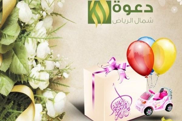 المكتب يعدّ هدية عيد الفطر المبارك للكبار والأطفال