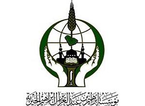 مؤسسة إبراهيم آل إبراهيم الخيرية