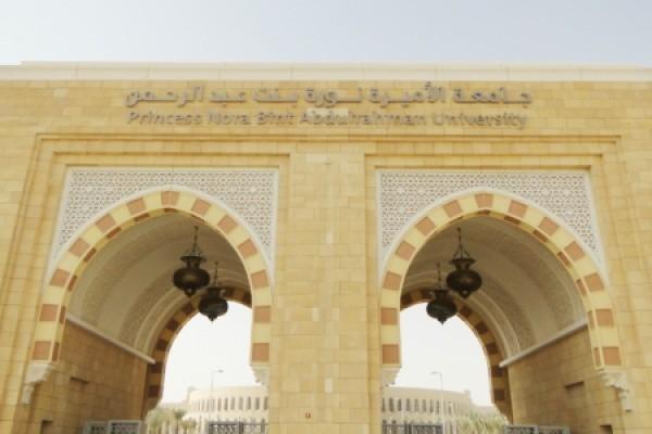 أكاديمية بجامعة نورة تعتنق الإسلام بعد عارض صحي