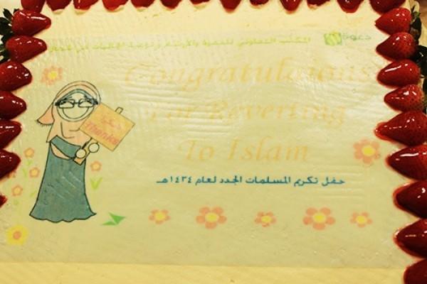 حفل تكريم 100 مسلمة جديدة بحضور كفيلاتهن