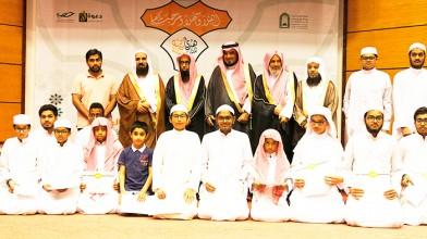 حفل تكريم الفائزين في مسابقة القرآن لأبناء وبنات الجاليات