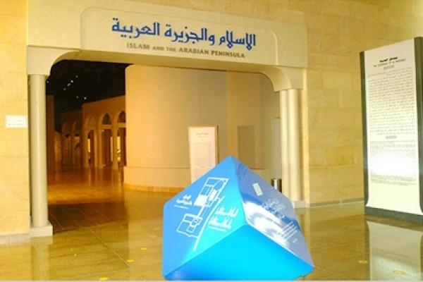 دارسات القسم النسائي في زيارة للمتحف الوطني السعودي